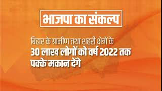 भाजपा का संकल्प बिहार के ग्रामीण तथा शहरी क्षेत्रों के 30 लाख लोगों को वर्ष 2022 तक पक्के मकान देंगे