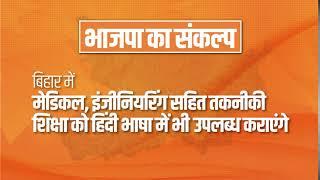 भाजपा का संकल्प बिहार में मेडिकल, इंजीनियरिंग सहित तकनीकी शिक्षा को हिंदी भाषा में भी उपलब्ध कराएँगे