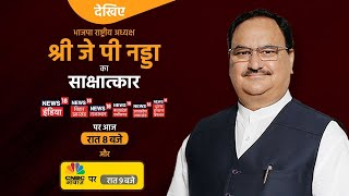 BJP National President Shri JP Nadda's interview to News18 India. #NaddaOnNews18
