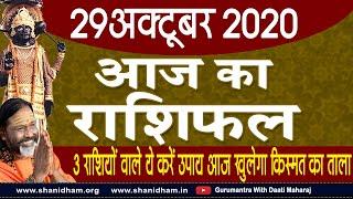Gurumantra 29 October 2020 Today Horoscope|| 3 राशियों वाले ये करें उपाय आज खुलेगा किस्मत का ताला ||