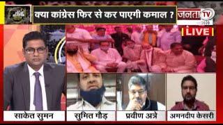 Political Panchayat: बरोदा उपचुनाव में क्या राजकुमार सैनी करेंगे कमाल...?