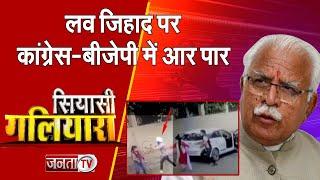 Siyasi galiyara: लव जिहाद पर कांग्रेस-बीजेपी में आर पार, तो बरोदा पर बयानबाजियां हुई तेज