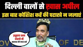 Delhi वालों से Kejriwal सरकार की ख़ास अपील, Say No To Crackers Campaign में सरकार की मदद करें