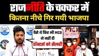 Politics के चक्कर में कितना नीचे गिर गई  BJP | पैसे थे फिर भी MCD ने नहीं दी Doctors को Salary