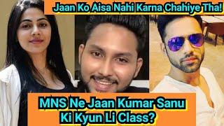 MNS Ne Kyun Li Jaan Kumar Sanu Ki Class, Salman KHAN Ka Bigg Boss 14 Ka Show Kyun Band Karayenge!