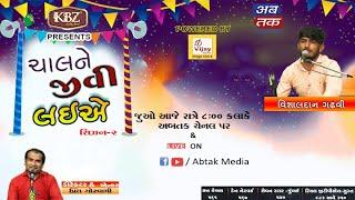 CHAL NE JIVI LAIYE | Vishaldan Gadhavi | Season-2 | Prit Goswami | ABTAK SPECIAL