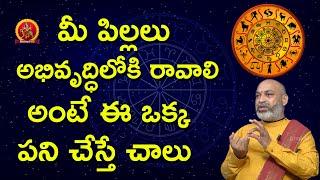 మీ పిల్లలు అభివృద్ధిలోకి రావాలి అంటే ఈ ఒక్క పని చేస్తే చాలు | Astrologer Nanaji Patnaik | Future