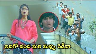 ఇదిగో వంద మరి నువ్వు రెడీనా | Latest Telugu Movie Scenes | Bhavani HD Movies