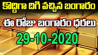 Gold Price Today in India | Gold Rate 29-10-2020 | #GoldRate | Gold Rate in Hyderabad | Top TeluguTV