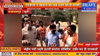 दबंगई: #Tilhar मण्डी में धान बेचने आये किसान को #SDM ने धमकाया, Video Viral | BRAVE NEWS LIVE