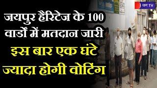Nagar Nigam Jaipur Heritage Election 2020 | 100 वार्डों में मतदान जारी, लगने लगीं मतदाताओं की कतारें