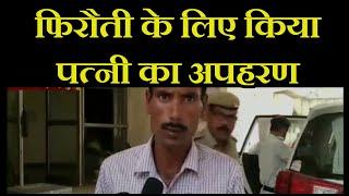 Sahahjahanpur News | फिरौती के लिए किया पत्नी का अपहरण, पति के नामजद  लोगो पर लगाया आरोप | JAN TV
