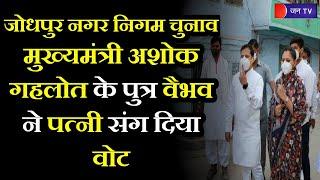 Jodhpur Nagar Nigam Election 2020 | CM Ashok Gehlot के पुत्र Vaibhav Gehlot ने पत्नी संग दिया वोट