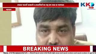 एक बेदाग़ #Vardi पर लगाए दूसरी वर्दी ने #Daag ..., #Video #Viral