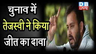 'Bihar में पहले चरण में महागठबंधन को मिलेगी 55 सीटें' | चुनाव में Tejashwi Yadav ने किया जीत का दावा