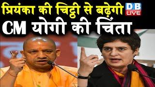 Priyanka Gandhi की चिट्ठी से बढ़ेगी CM Yogi की चिंता | Priyanka Gandhi Letter To Cm Yogi Adityanath