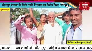 Muzaffarpur News // मीनापुर पंचायत के ब्रिती गाछी में चुनाव का विरोध किया जा रहा है