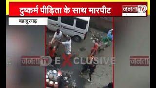 बहादुरगढ़: दुष्कर्म पीड़िता और परिजनों के साथ मारपीट, वीडियो हुआ वायरल
