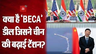 बेका समझौते ने चीन की बढ़ाई टेंशन, जानिए भारत की सैन्य ताकत में कैसे होगा इजाफा!