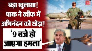 भारत द्वारा हमले के डर से Pakistan ने Wing Commander Abhinandan को छोड़ा, पाक के सांसद का बड़ा दावा!