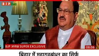 बिहार में महागठबंधन का सिर्फ एक ही लक्ष्य है- सत्ता सुख: श्री जे पी नड्डा