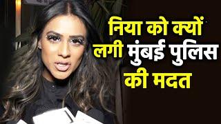 Nia Sharma Ne Le Mumbai Police Ki Madat, Janiye Kyon Aayi Madat Lene Ki Naubat