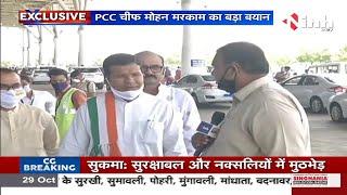 Chhattisgarh News || PCC Chief Mohan Markam ने INH से की खास बातचीत, JCCJ MLA's के प्रवेश पर बोले