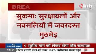 Chhattisgarh News || Sukma में सुरक्षाबलों और नक्सलियों में जबरदस्त मुठभेड़