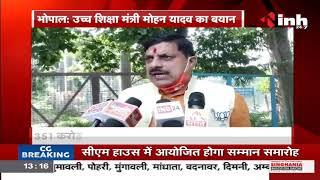 Madhya Pradesh News || उच्च शिक्षा मंत्री मोहन यादव का बयान - वह केवल तोड़ने की राजनीति करते हैं