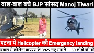 Bihar Election बाल-बाल बचे BJP MP Manoj Tiwari, पटना में Helicopter की Emergency landing