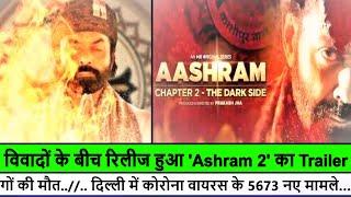 होगी 'बाबा निराला' की वापसी, विवादों के बीच रिलीज हुआ 'Ashram 2' का Trailer