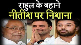 Rahul Gandhi के बहाने Nitish Kumar पर निशाना   Chirag Paswan ने नीतीश को लिया आड़े हाथों   #DBLIVE