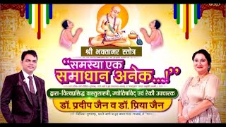 श्री भक्तामर स्तोत्र | समस्या एक समाधान अनेक | Dr. Pradeep Jain and Dr. Priya Jain | Date:- 28/10/20