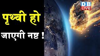 पृथ्वी के पास आ रहा तबाही का देवता अपोफिस Asteroid धरती पर लाएगा महाविनाश NASA ने दी बड़ी खबर