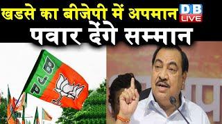 Eknath Khadse का BJP में अपमान,Sharad Pawar देंगे सम्मान   विधानपरिषद भेज सकती है महाराष्ट्र कैबिनेट