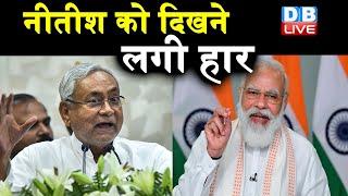 Nitish Kumar को दिखने लगी हार   अब PM Modi के नाम पर मांग रहे हैं वोट   #DBLIVE