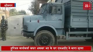 श्रीनगर में हुर्रियत कार्यकर्ता जफर अकबर भट के घर एनआईए की छापामारी