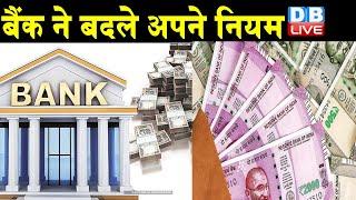 Banks ने बदले अपने नियम   कैश निकालने पर भी लगेगा चार्ज   Banks latest news   #DBLIVE