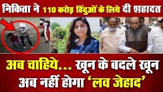 हिंदुस्तान में अब नहीं होगा 'लव जेहाद', मामले में अभी होंगी 30 और गिरफ्तारियां- अम्मू