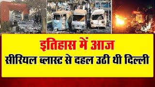 जामिया मिल्लिया इस्लामिया के 100 साल पूरे, धमाकों से दहल उठी थी दिल्ली