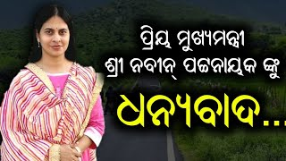 OTDC Chairman Shreemayee Mishra on Odisha Tourism and Its Development | ପର୍ଯ୍ୟଟନ କ୍ଷେତ୍ର ଓ ବିକାଶ!