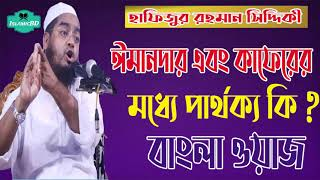 Hafizur Rahman Siddiki Waz | ঈমানদার এবং কাফেরের মর্ধ্যে পার্থক্য কি ? বাংলা ওয়াজ | Bangla Waz