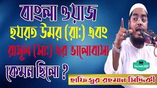 Hafizur Rahman Siddiki Waz | হযরত উমর (রা:) রাসূল (সা:) কে কেমন ভালোবাসতেন ? বাংলা ওয়াজ