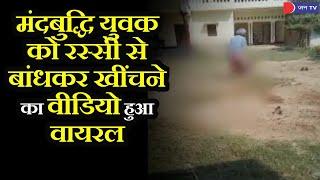 Bahraich News | मंदबुद्धि युवक को रस्सी से बांधकर खींचने का वीडियो वायरल