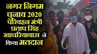 Nagar Nigam Chunav | परिवहन मंत्री प्रताप सिंह खाचरियावास ने किया मतदान,  बूथ पर मतदाताओं की भीड़