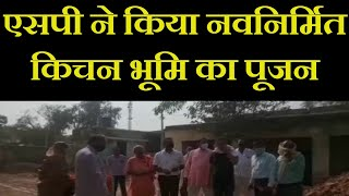 Chitrakoot News | SP  ने किया नवनिर्मित किचन भूमि का पूजन, सुविधा युक्त किचन होगी थाने में | JAN TV