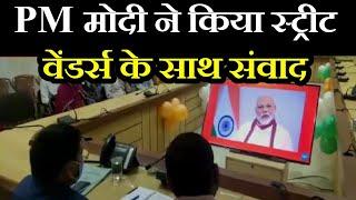 Etah News | PM मोदी ने किया स्ट्रीट वेंडर्स के साथ संवाद, PM स्वनिधि लाभार्थियो के साथ वर्चुअल संवाद
