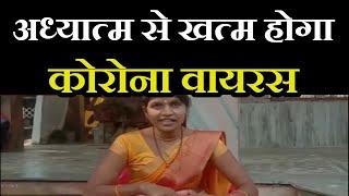 Varanasi News | अध्यात्म से खत्म होगा CoronaVirus,शिवपुर की वैष्णवी ने किया दावा | JAN TV
