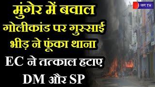 Munger Violence News | बिहार के मुंगेर में हिंसा, गुस्साई भीड़ का पुलिस चौकी और एसपी ऑफिस पर हमला