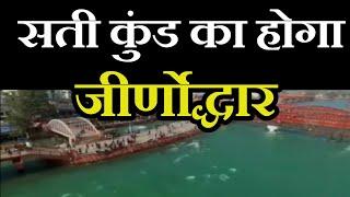 Haridwar News | सती कुंड का होगा जीर्णोद्धार,  प्राकृतिक गैस से जलेगी ज्योति | JAN TV